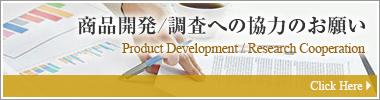 商品開発/調査への協力のお願い