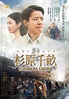 映画『杉原千畝 スギハラチウネ』DVD