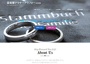 富裕層アラサー・アラフォー.com