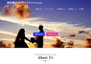 富裕層アラフォー・アラフィフ.com