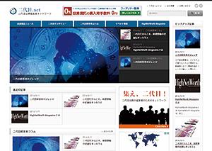 二代目.net