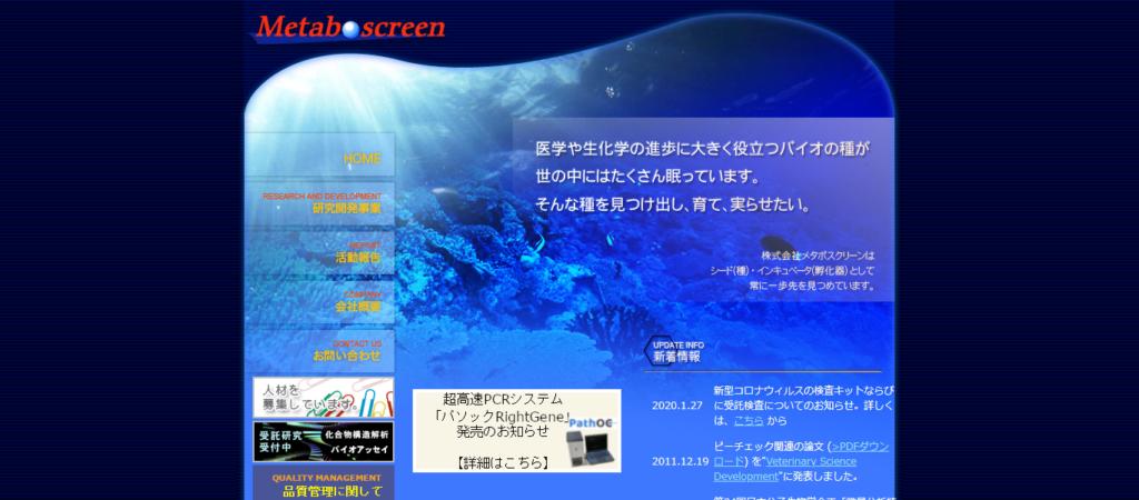metabscreen